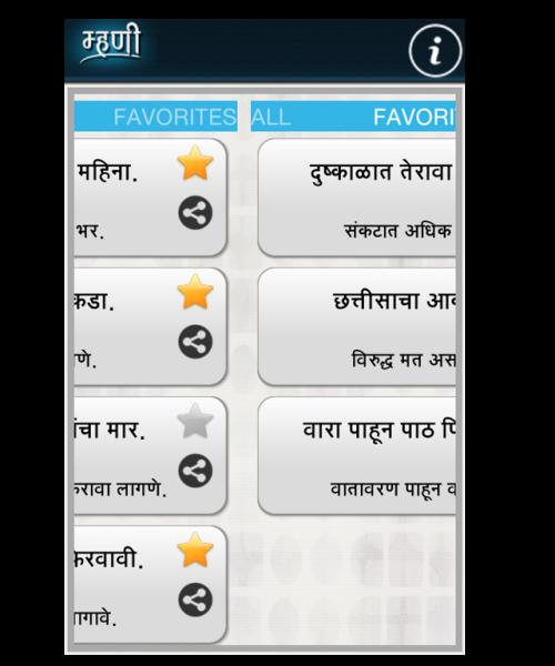 marathi-mhani