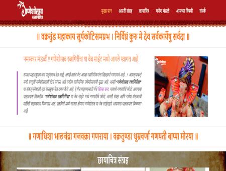 Ganeshotsav Ratnagiricha